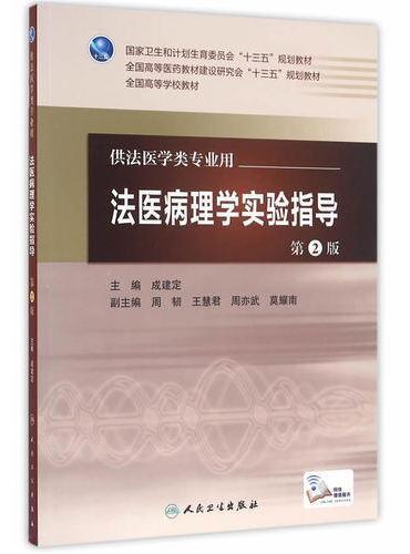 法医病理学实验指导(第2版/本科临床配教/配增值)