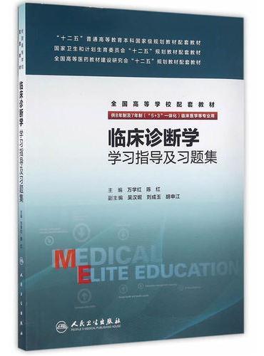 临床诊断学学习指导及习题集(八年制配教)