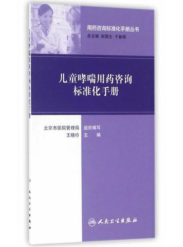 用药咨询标准化手册丛书·儿童哮喘用药咨询标准化手册