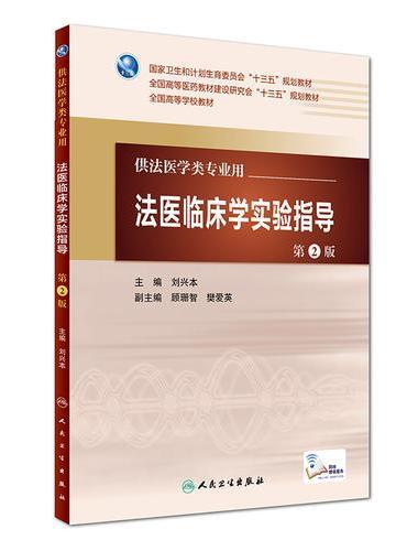 法医临床学实验指导(第2版/本科法医/配增值)