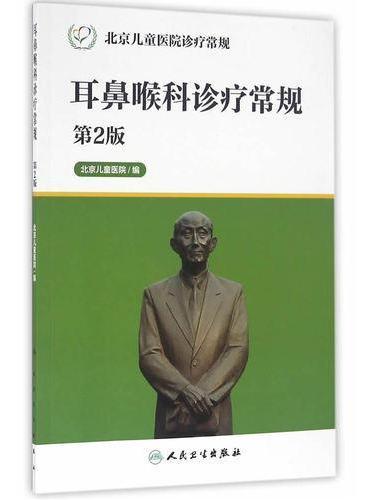 北京儿童医院诊疗常规·耳鼻喉科诊疗常规(第2版)