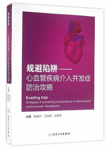 规避陷阱·心血管疾病介入并发症防治攻略