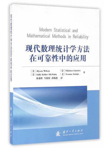 现代数理统计学方法在可靠性中的应用