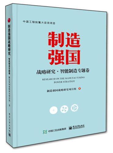 制造强国战略研究·智能制造专题卷(全彩)