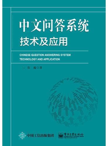 中文问答系统技术及应用