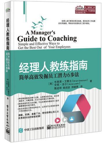 经理人教练指南:简单高效发掘员工潜力6步法