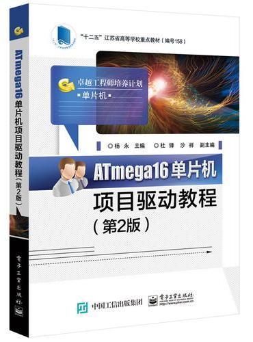 ATmega16单片机项目驱动教程(第2版)