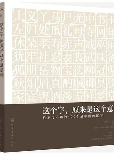 字解中国:这个字,原来是这个意思(全三册)