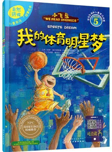 我的体育明星梦(Level 5)