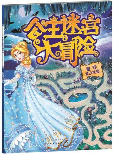 公主迷宫大冒险——重夺魔法城堡