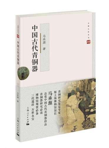 中国古代青铜器
