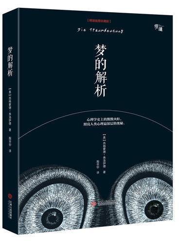 """梦的解析(精装插图收藏版)-""""慢读""""系列"""