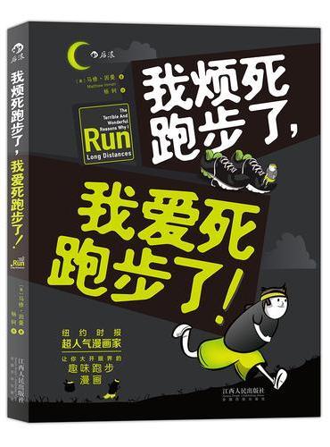 我烦死跑步了,我爱死跑步了!