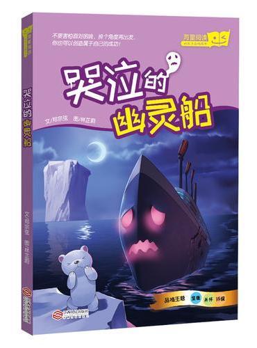"""哭泣的幽灵船(""""好孩子品格绘本""""系列,台湾教育科幻绘本)"""