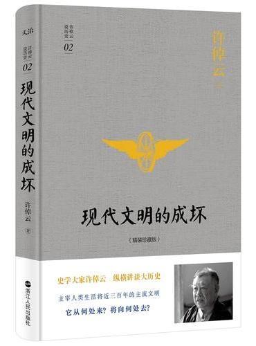 许倬云说历史系列二:现代文明的成坏(精装珍藏版)