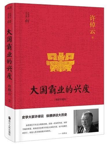 许倬云说历史系列一:大国霸业的兴废(精装珍藏版)