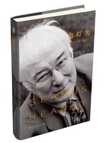 电灯光(诺贝尔文学奖获得者、享誉世界的伟大诗人希尼开启晚期诗歌新气象的代表作品)