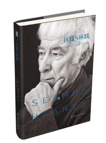 希尼系列:区线与环线(诺贝尔文学奖获得者、享誉世界的伟大诗人希尼 艾略特诗歌奖、现代诗歌奖获奖作品)