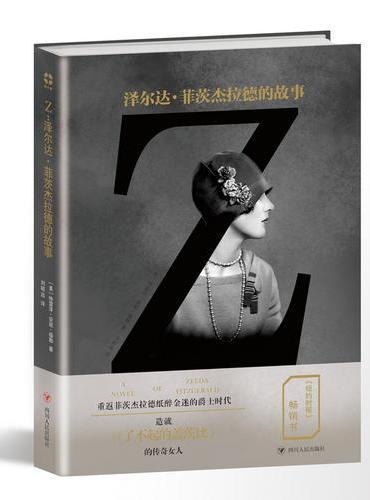 Z:泽尔达·菲茨杰拉德的故事