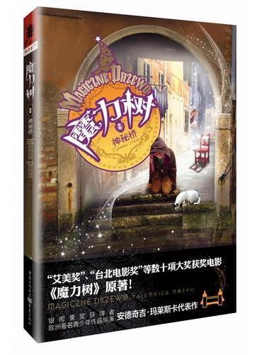 独角兽书系:魔力树2:神秘桥
