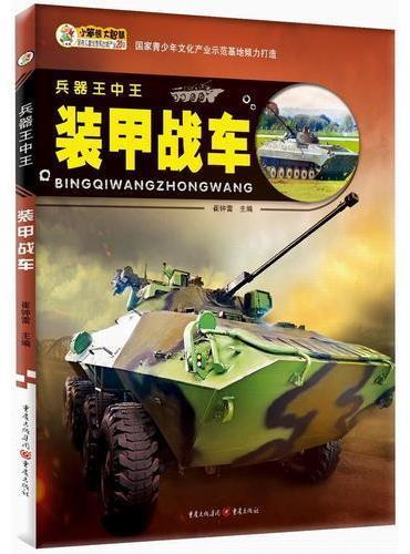 兵器王中王:装甲战车