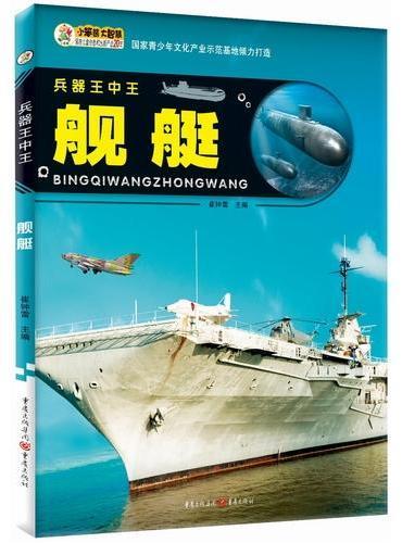 兵器王中王:舰艇