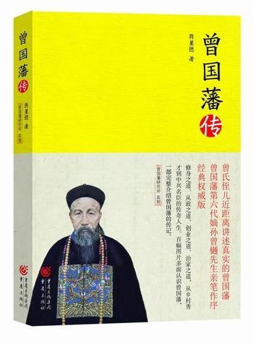 曾国藩传:经典权威版