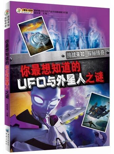 挑战未知·探秘传奇:你最想知道的UFO与外星人之谜