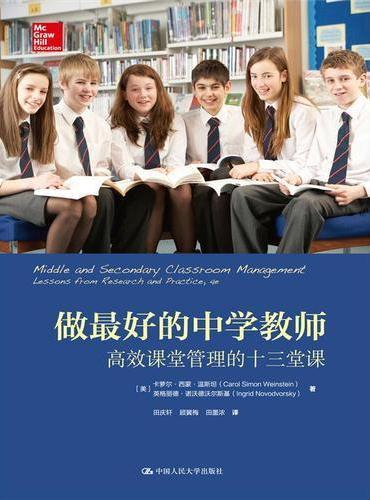 做最好的中学教师:高效课堂管理的十三堂课(教育新视野)