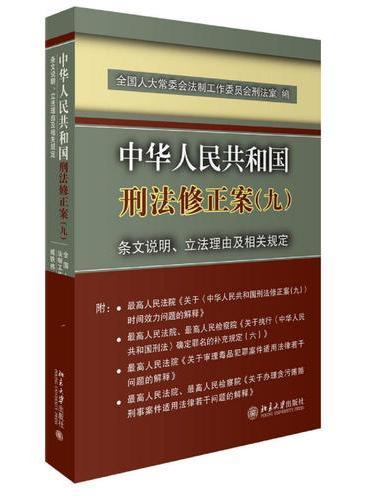 中华人民共和国刑法修正案(九)条文说明、立法理由及相关规定