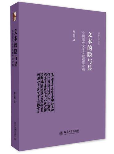 文本的隐与显:中国现代文学文献校读论稿