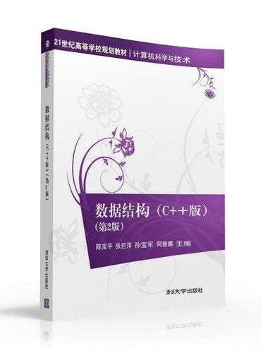 数据结构(C++版)(第2版)