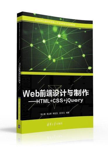 Web前端设计与制作——HTML+CSS+jQuery