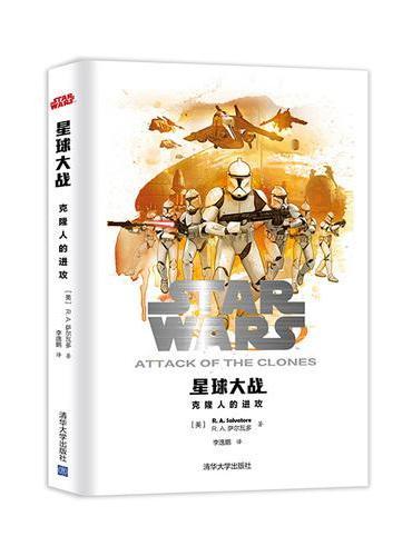星球大战:克隆人的进攻