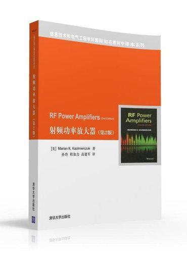 射频功率放大器(第2版)