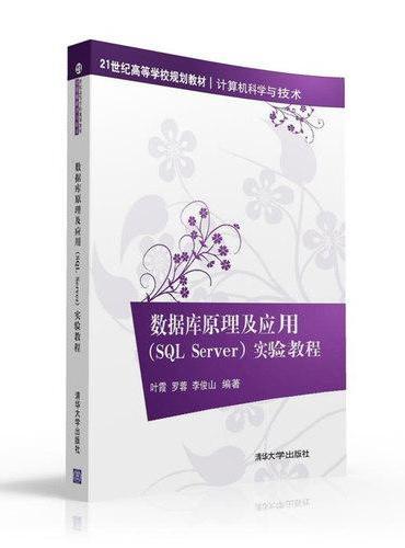 数据库原理及应用(SQL Server)实验教程