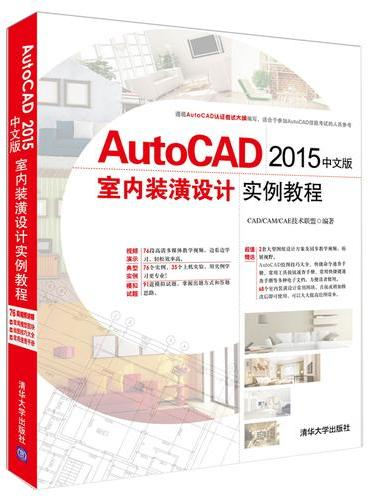 AutoCAD 2015中文版室内装潢设计实例教程