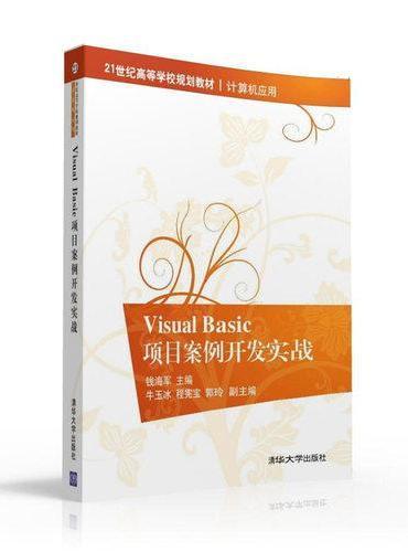 Visual Basic 项目案例开发实战