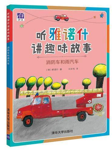 消防车和雨汽车