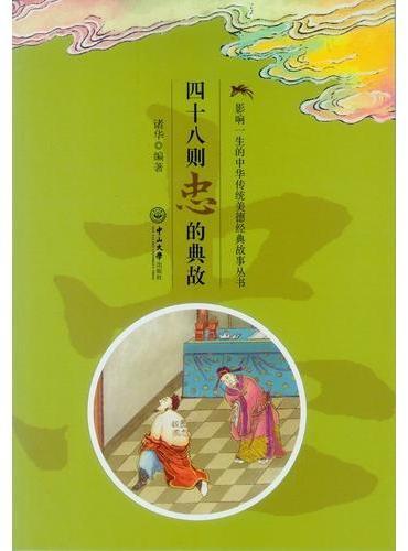 影响一生的中华传统美德经典故事丛书:四十八则忠的典故