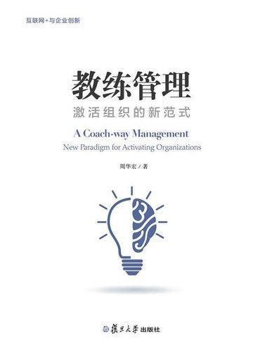 大众创新系列·教练管理:激活组织的新范式