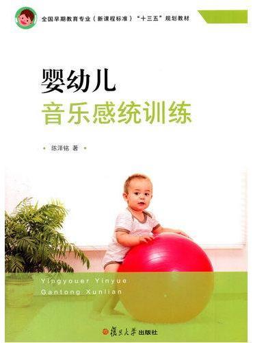 """婴幼儿音乐感统训练[全国学前教育专业(新课程标准)""""十二五""""规划系列]"""
