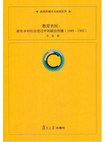 教育农民:浙东乡村社会变迁中的政治传播(1949-1962)