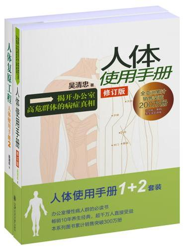 人体使用手册(1+2套装)