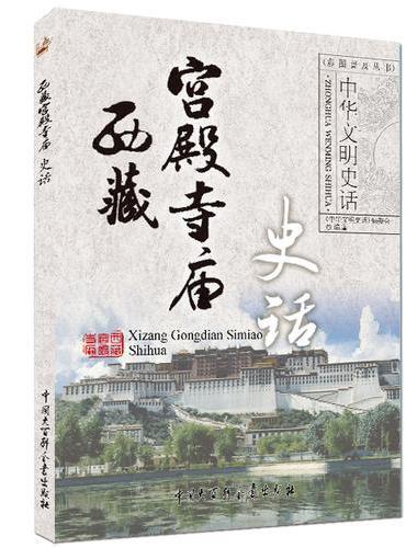 中华文明史话(彩图普及版)——西藏宫殿寺庙史话
