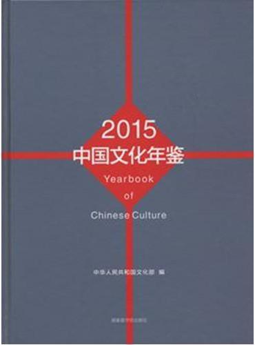 中国文化年鉴2015