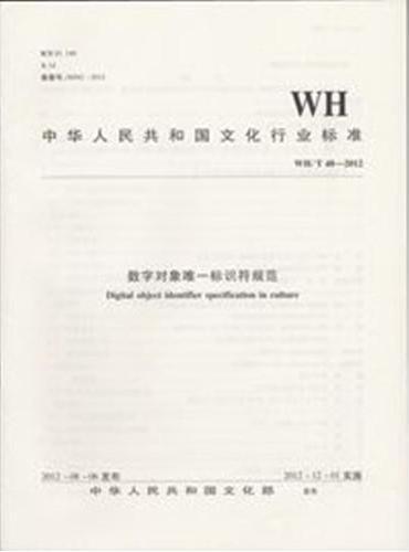 WH/T 48—2012  数字对象唯一标识符规范