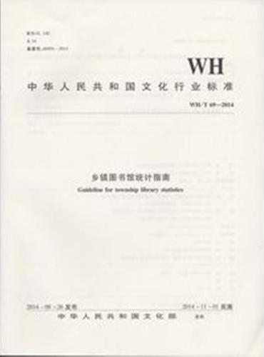 WH/T 69—2014  乡镇图书馆统计指南