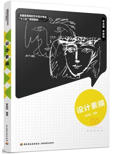 """设计素描(全国高等院校艺术设计专业""""十二五""""规划教材)"""