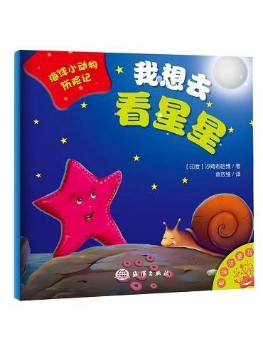 海洋小动物历险记——我想去看星星